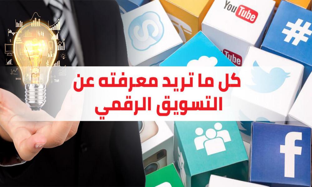 كل ما تريد معرفته عن التسويق الرقمي
