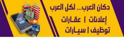 موقع دكان العرب للاعلانات المجانية