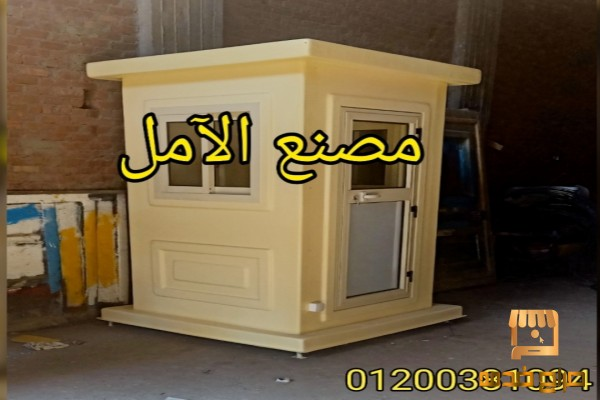 حمام متنقل فيبر جلاس الآمل