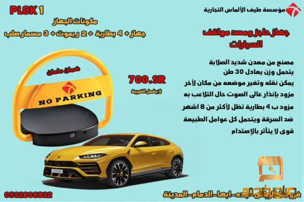 حاجز ومصد مواقف السيارات