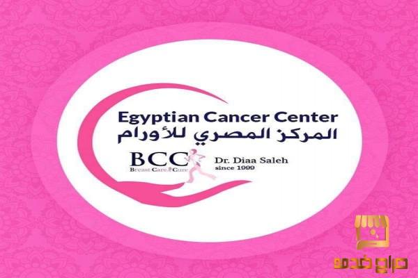المركز المصرى لعلاج الأورام